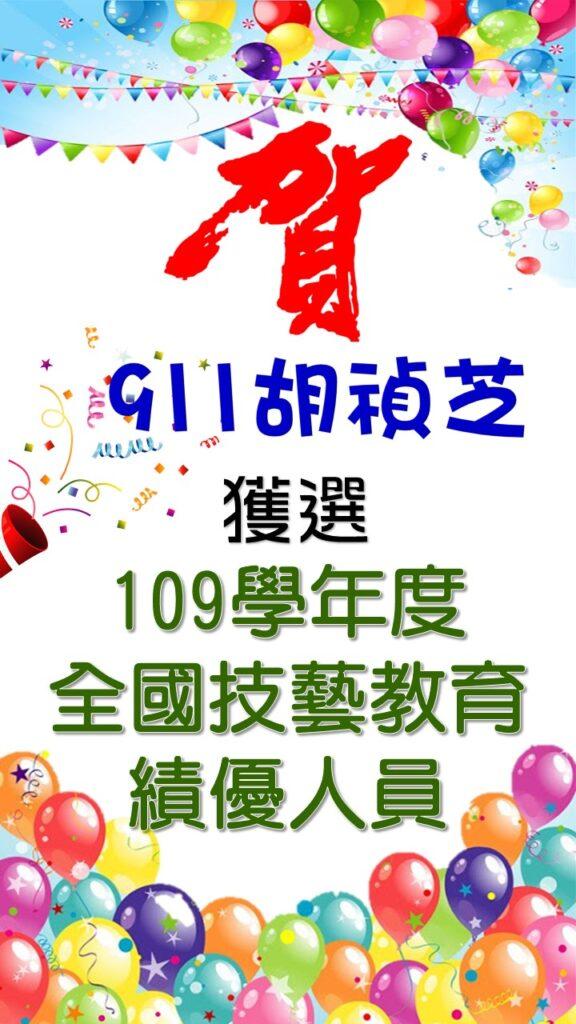本校911胡禎芝同學榮獲109學年度全國技藝教育績優人員(學生組)。