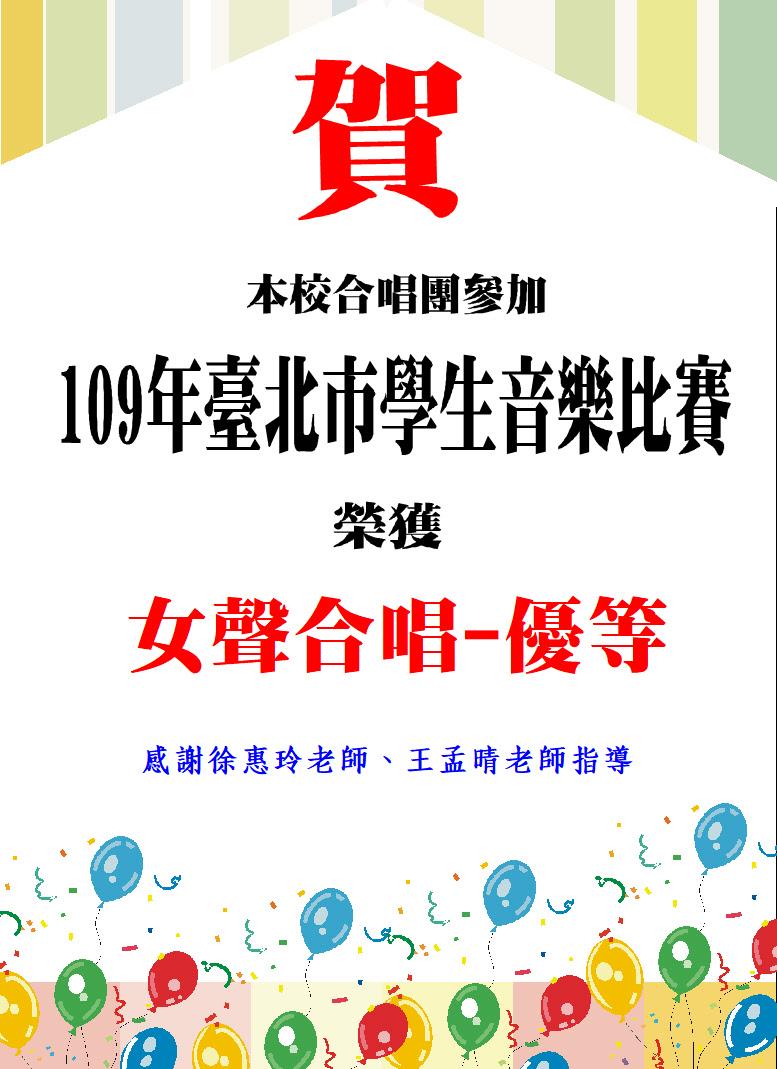 109合唱比賽優等海報代表照片