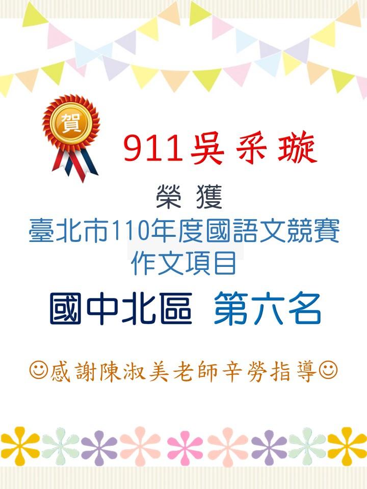 臺北市110年度國語文競賽得奬