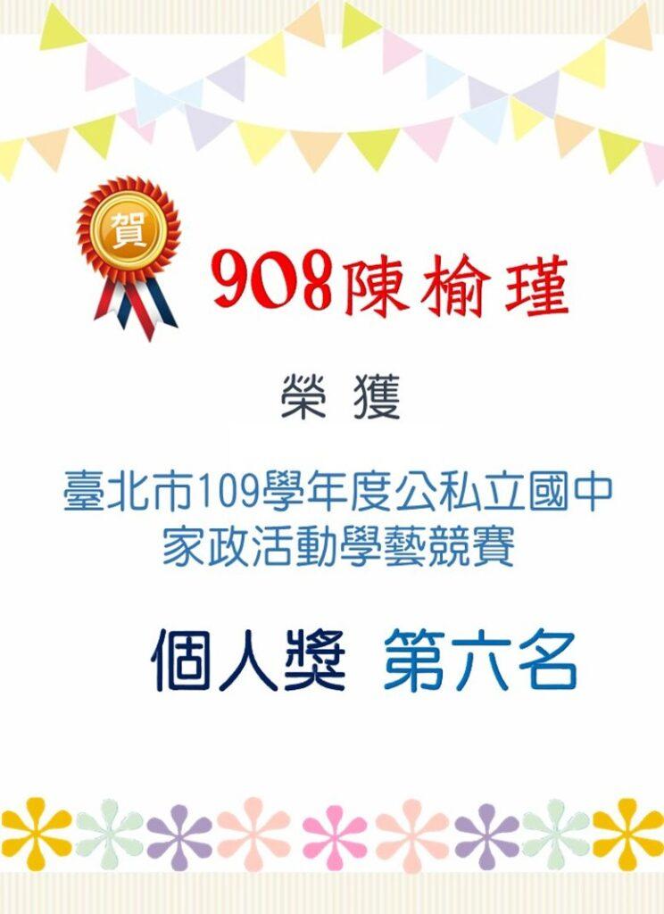 109國中家政活動學藝競賽獲獎海報