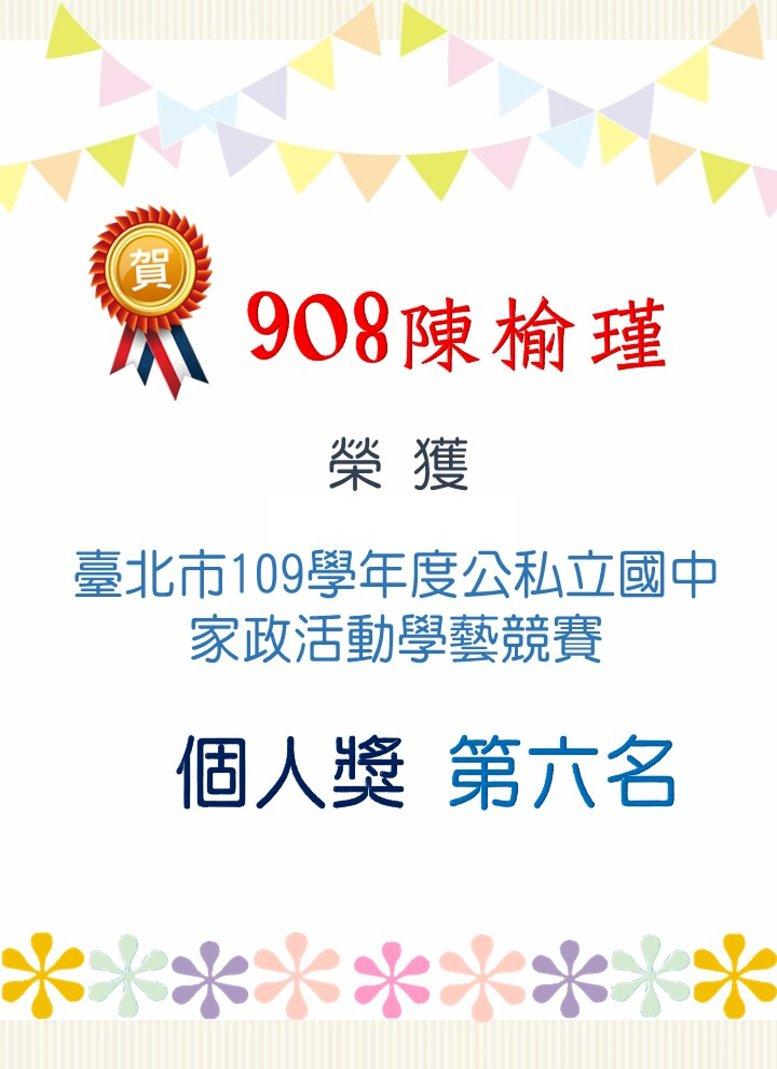 109國中家政活動學藝競賽獲獎海報代表照片