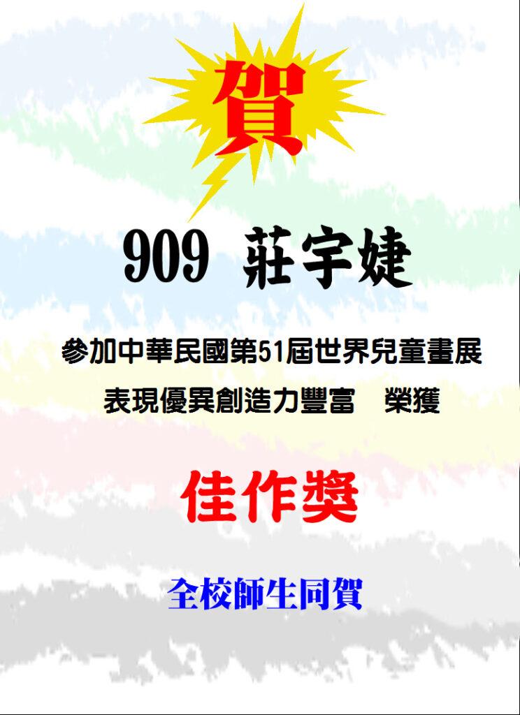 909莊宇婕參加中華民國第51屆世界兒童畫展表現優異創造力豐富榮獲佳作獎,全校師生同賀!