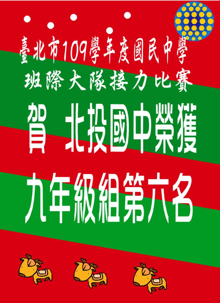 臺北市109學年度國民中學班際大隊接力比賽