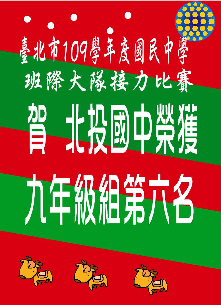 臺北市109學年度國民中學班際大隊接力比賽代表照片