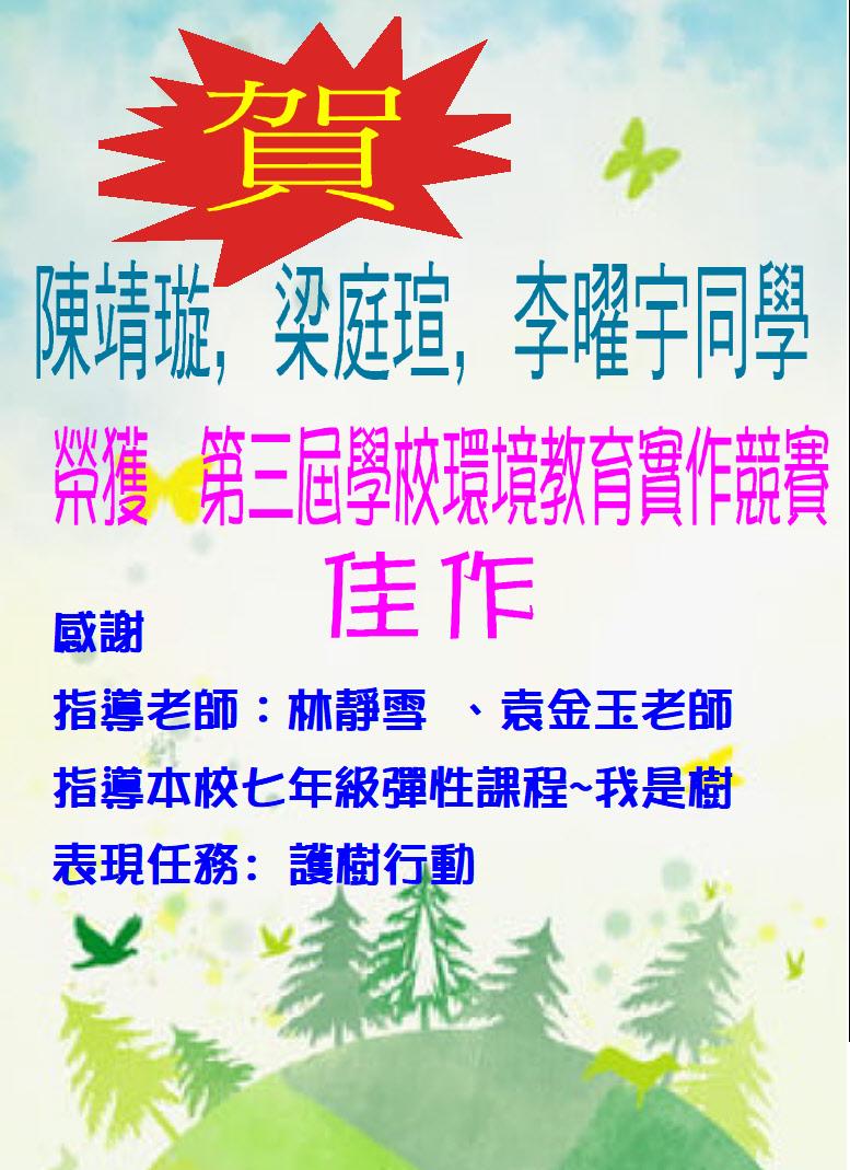 護樹行動代表照片