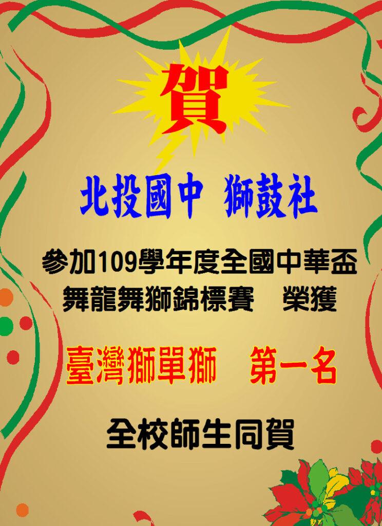北投國中 獅鼓社參加109學年度全國中華盃 舞龍舞獅錦標賽  榮獲臺灣獅單獅  第一名
