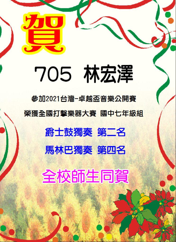 賀705林宏澤參加2021台灣-卓越盃音樂公開賽獲獎