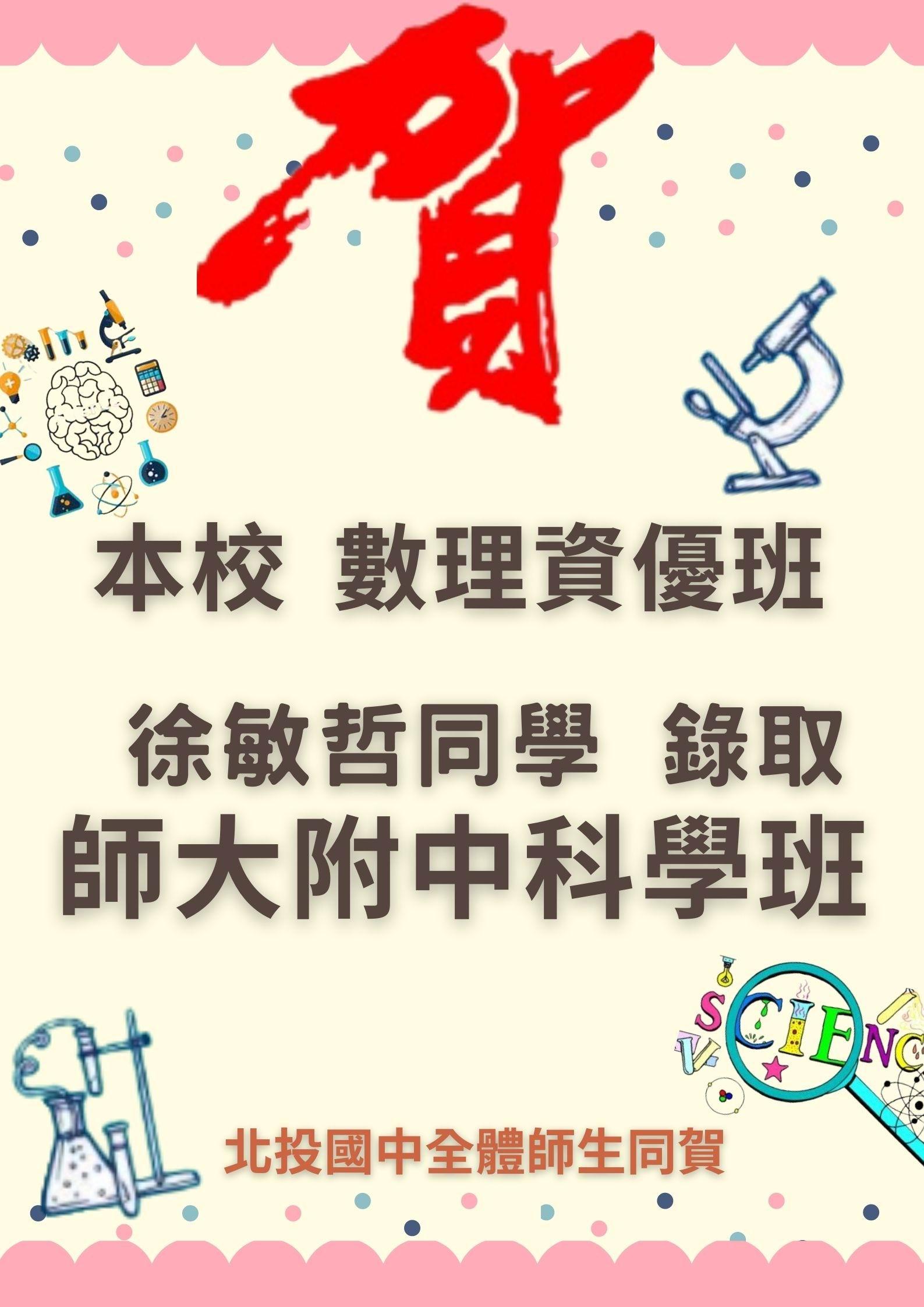 本校901徐敏哲錄取師大附中科學班代表照片