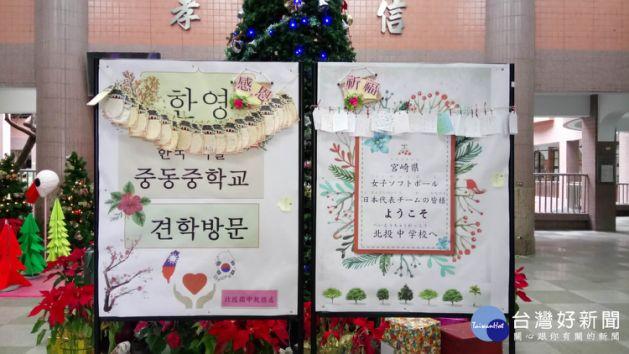 北投國中接待外國學生 用祝福卡串起中日韓三國溫馨友誼代表照片