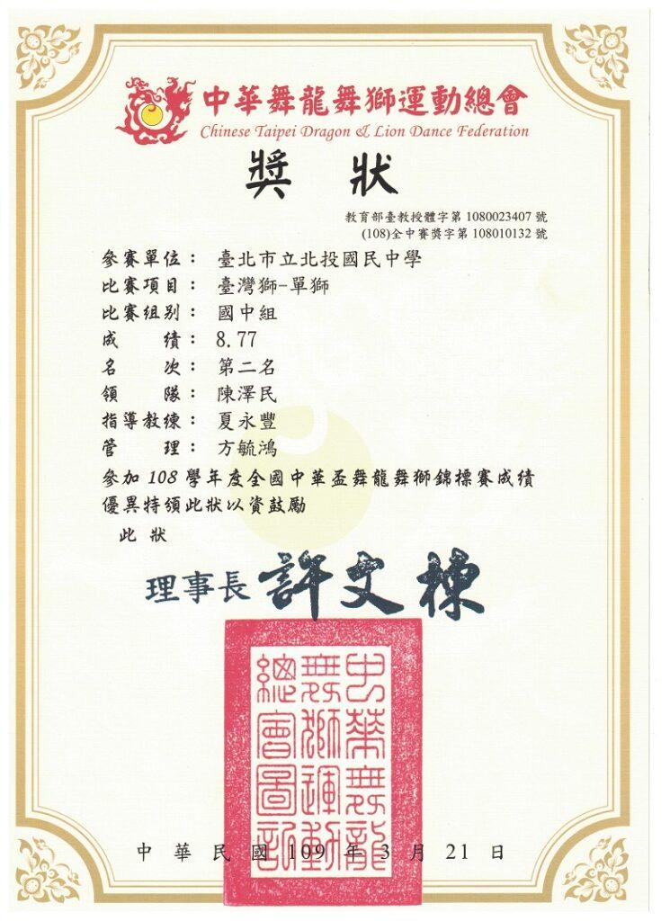 1090321中華盃舞獅單獅全國第二名
