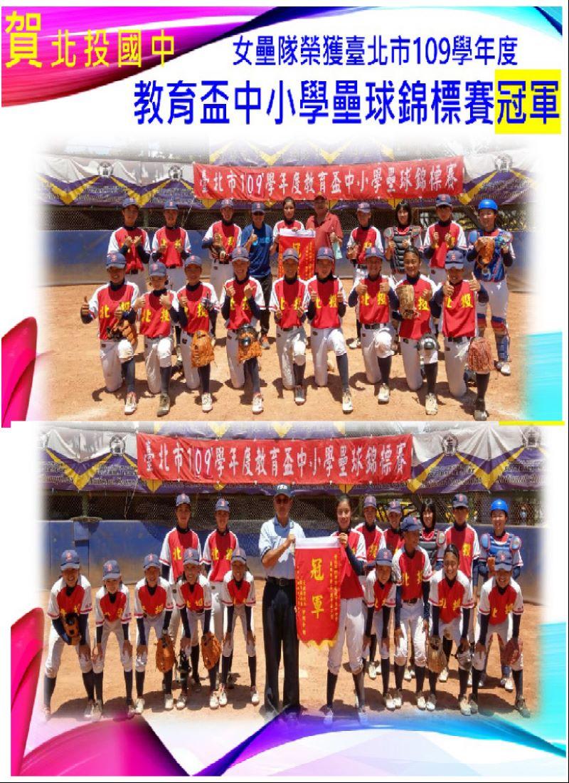 教育盃中小學壘球錦標賽冠軍代表照片
