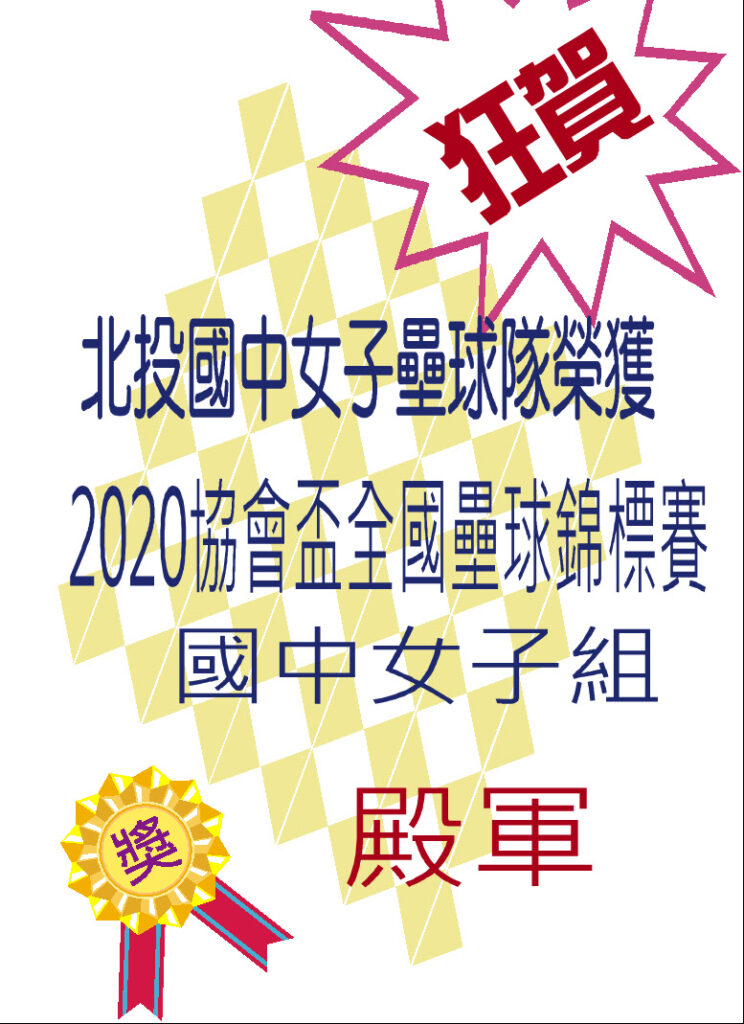 2020協會盃全國壘球錦標賽國中女子組殿軍