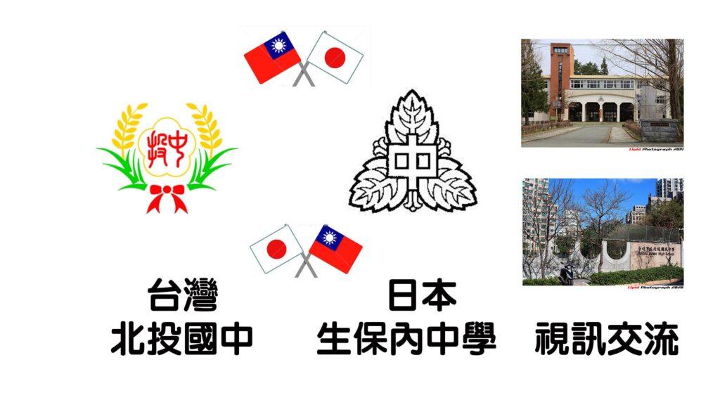 溫情online-北投國中與日本生保內中學校線上交流