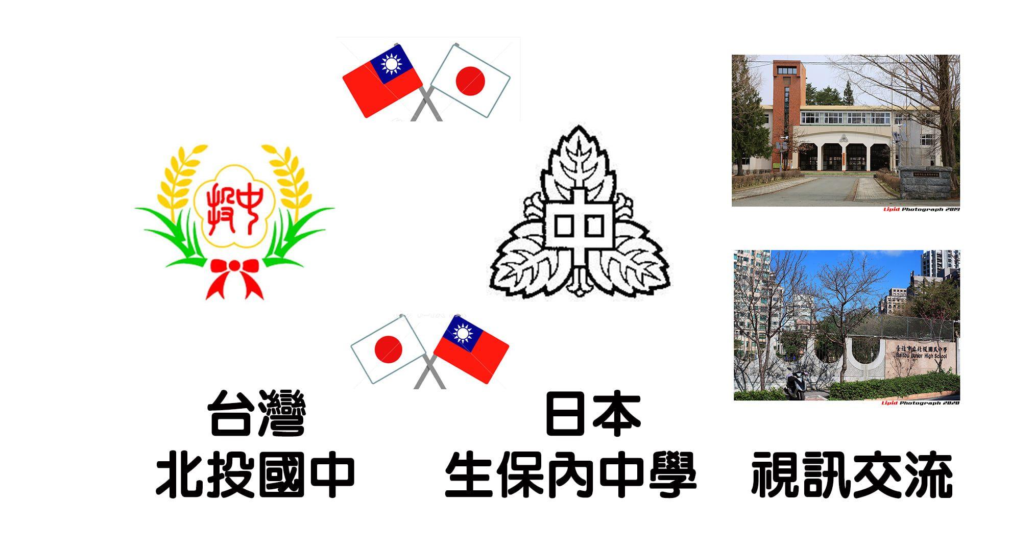 溫情online-北投國中與日本生保內中學校線上交流代表照片