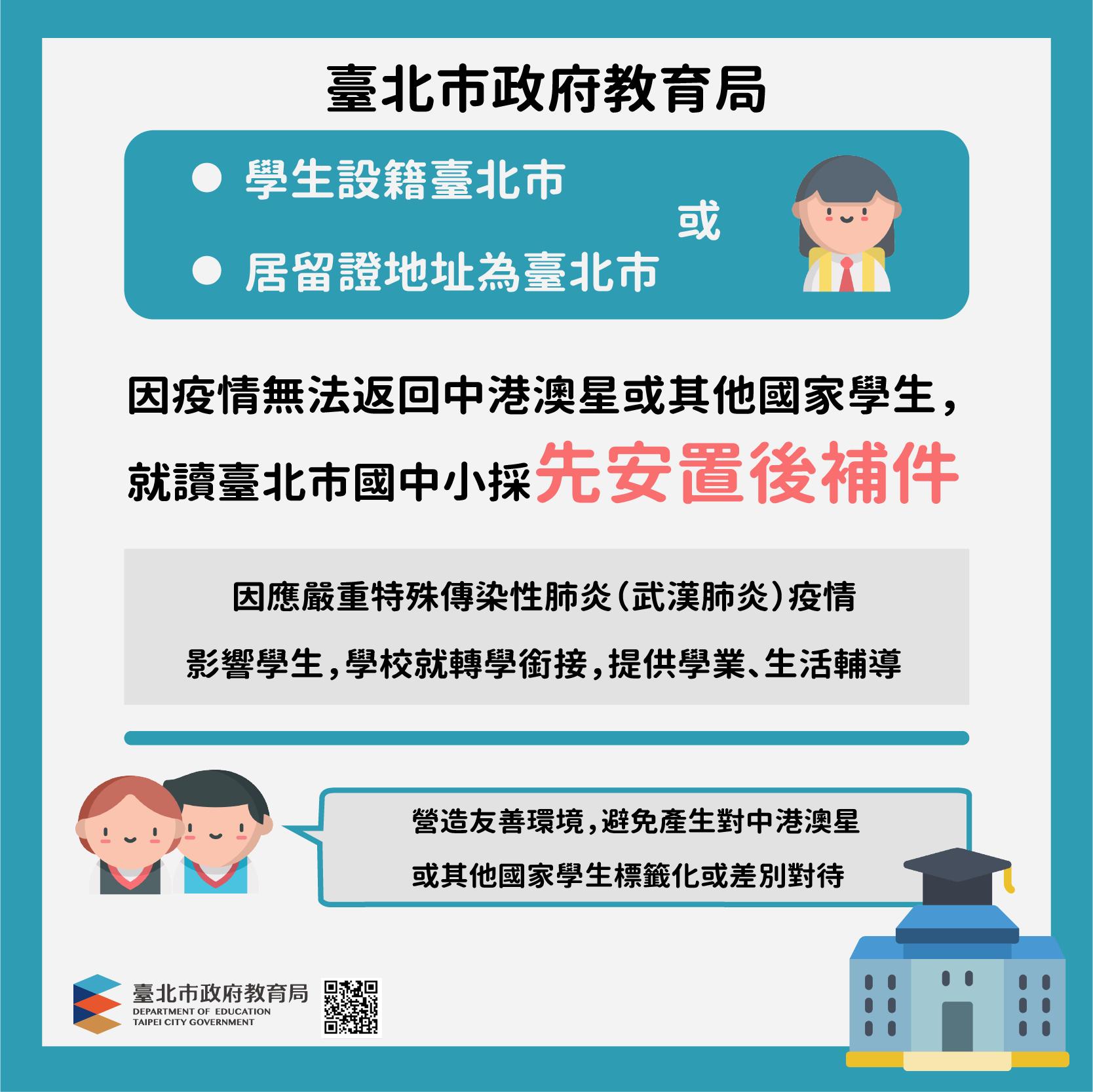 臺北市政府教育局-因疫情無法返回中港星澳學生處理方式宣導海報