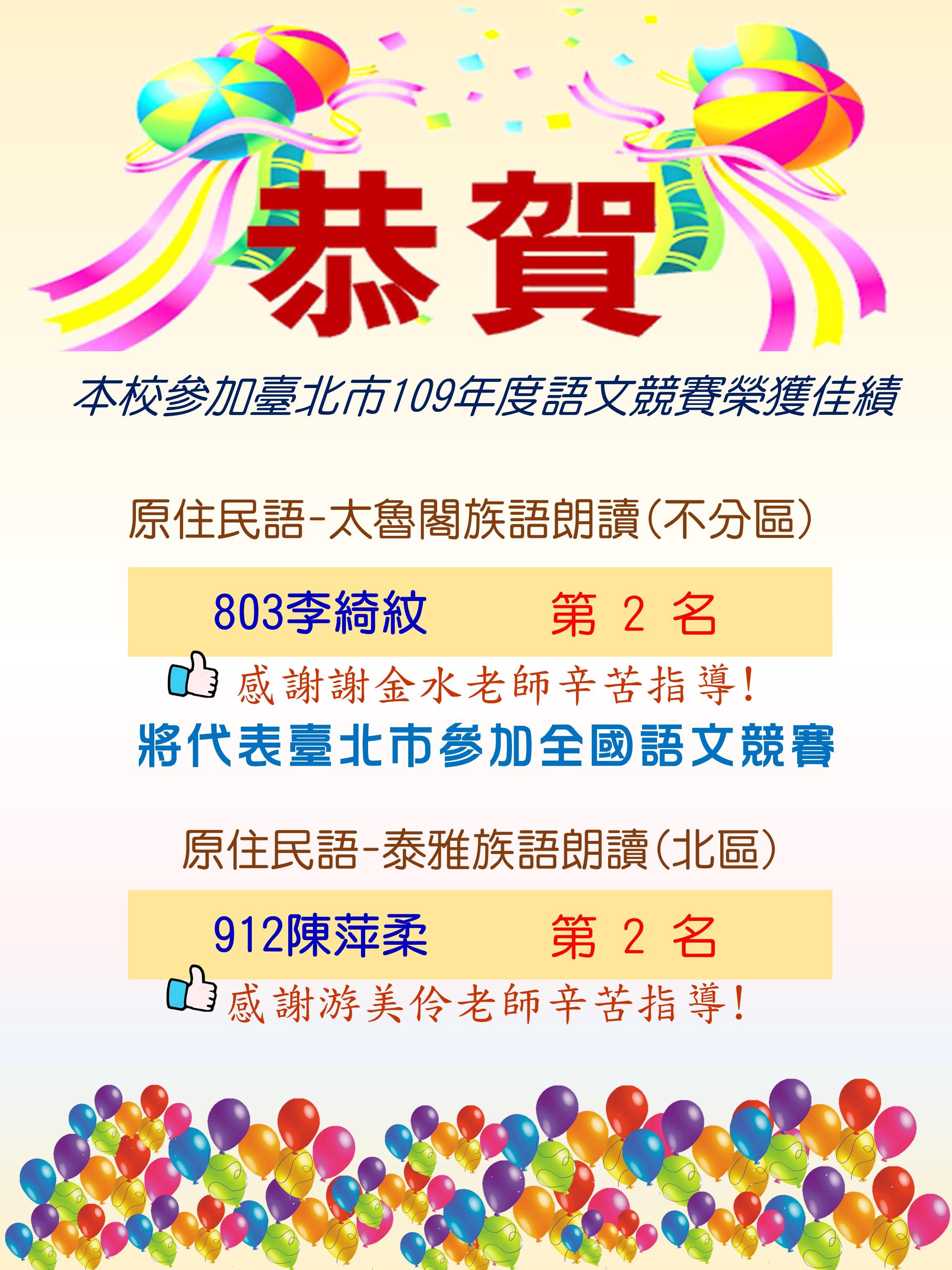 臺北市109語文競賽獲獎海報A4