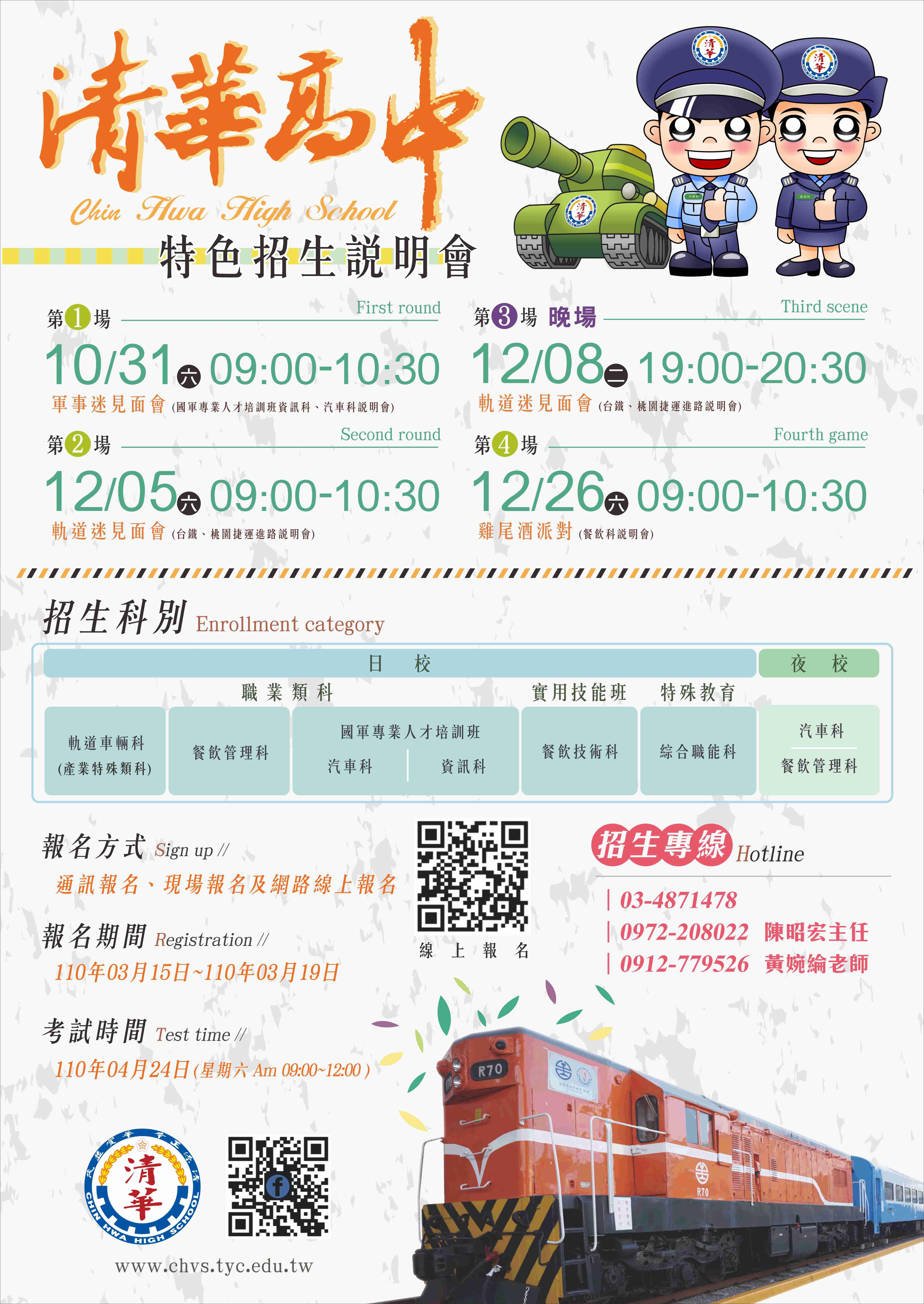 清華高中特色招生說明會海報