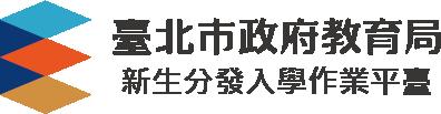臺北市國中新生報到平台