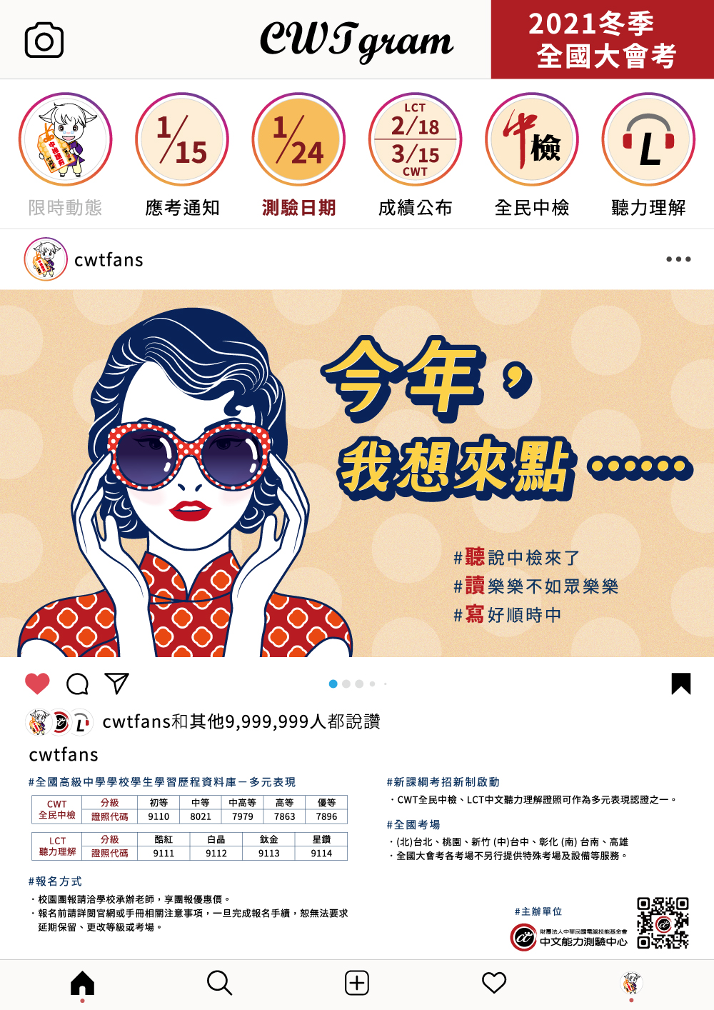 2021中文能力測驗中心冬季全國大會考