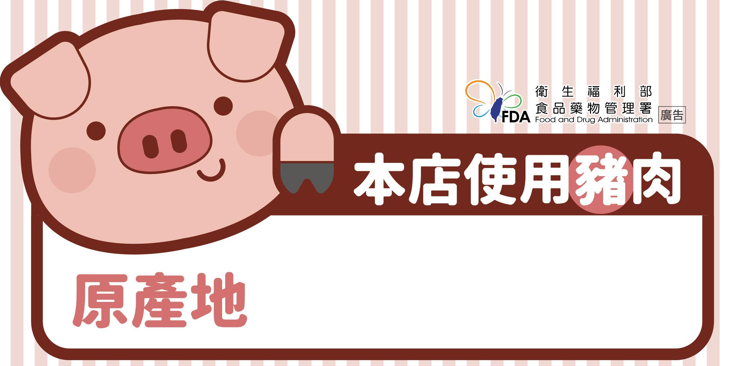 豬肉原料原產地標示規定宣導-標籤1
