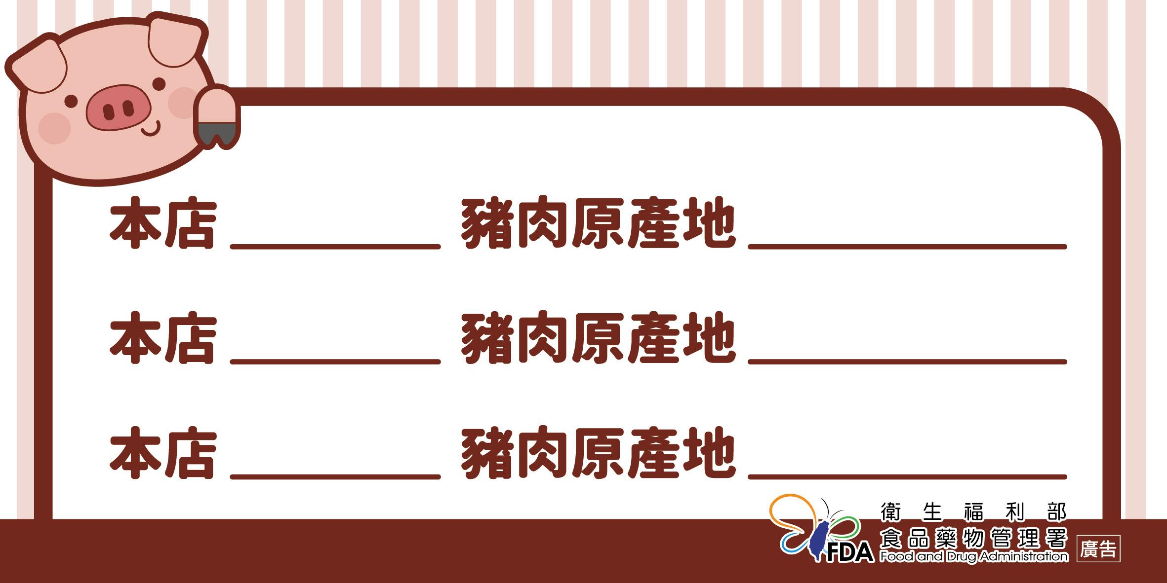 豬肉原料原產地標示規定宣導-標籤2