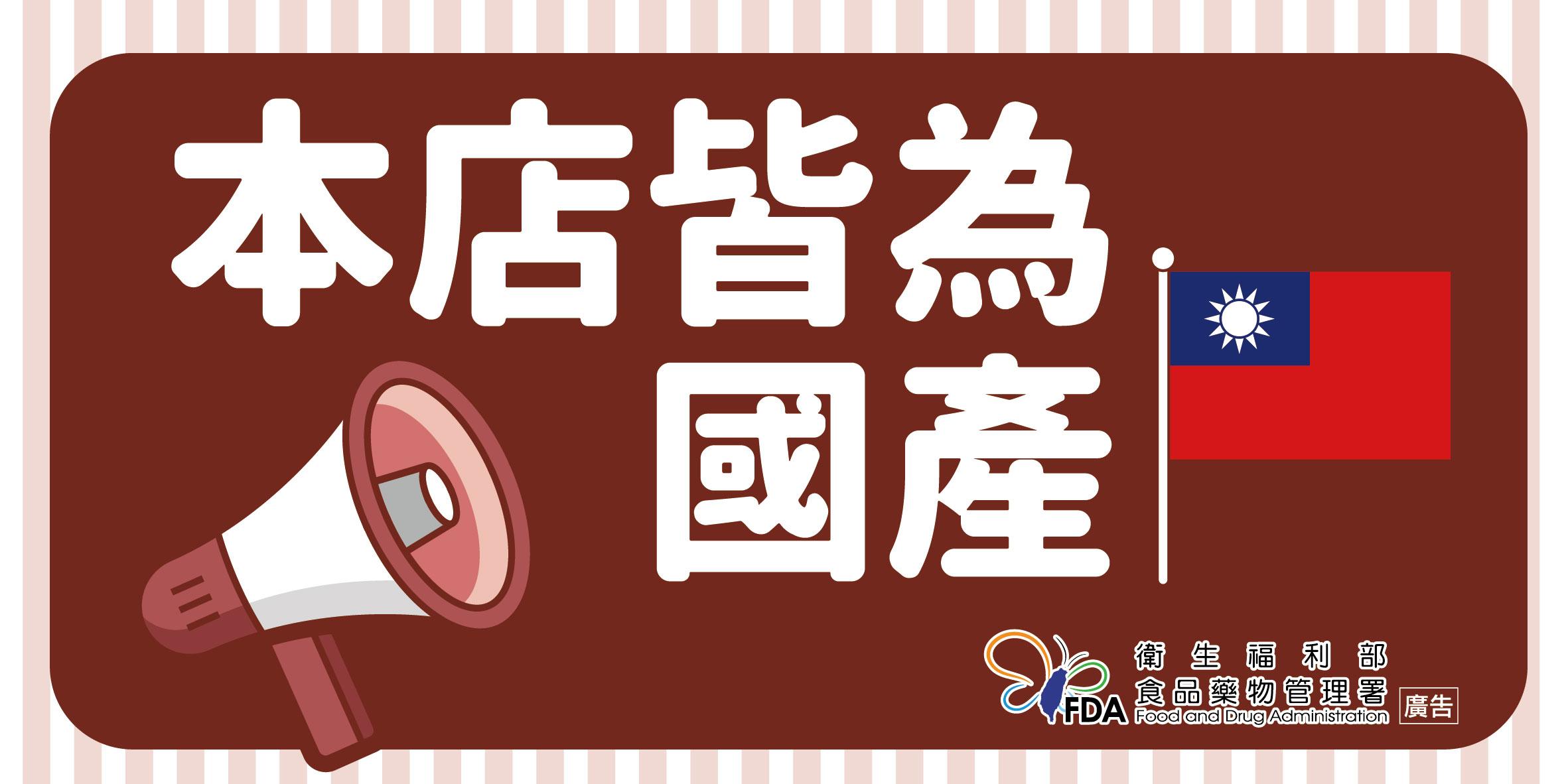 豬肉原料原產地標示規定宣導-標籤3