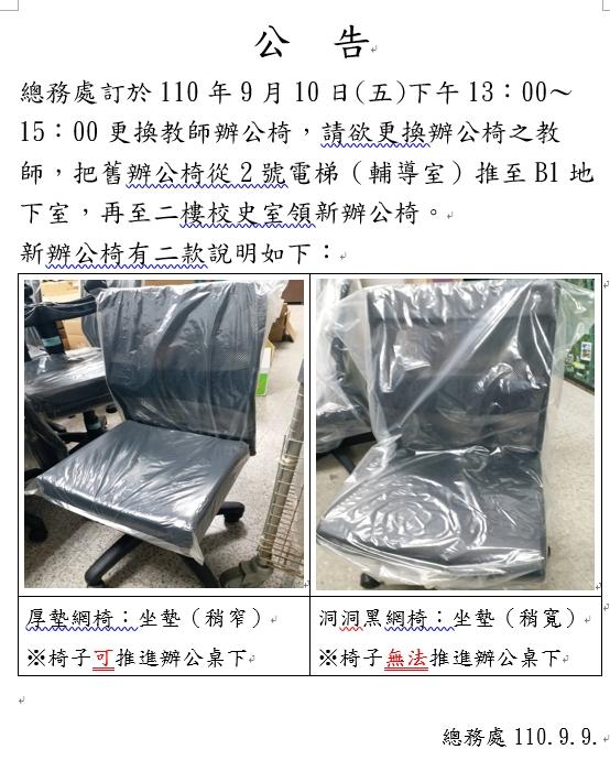 教師辦公椅更換公告0909