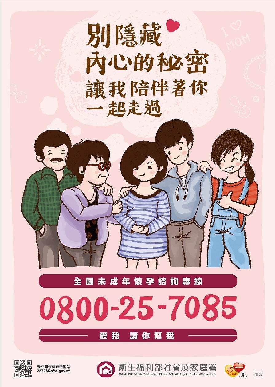 未成年懷孕宣導海報