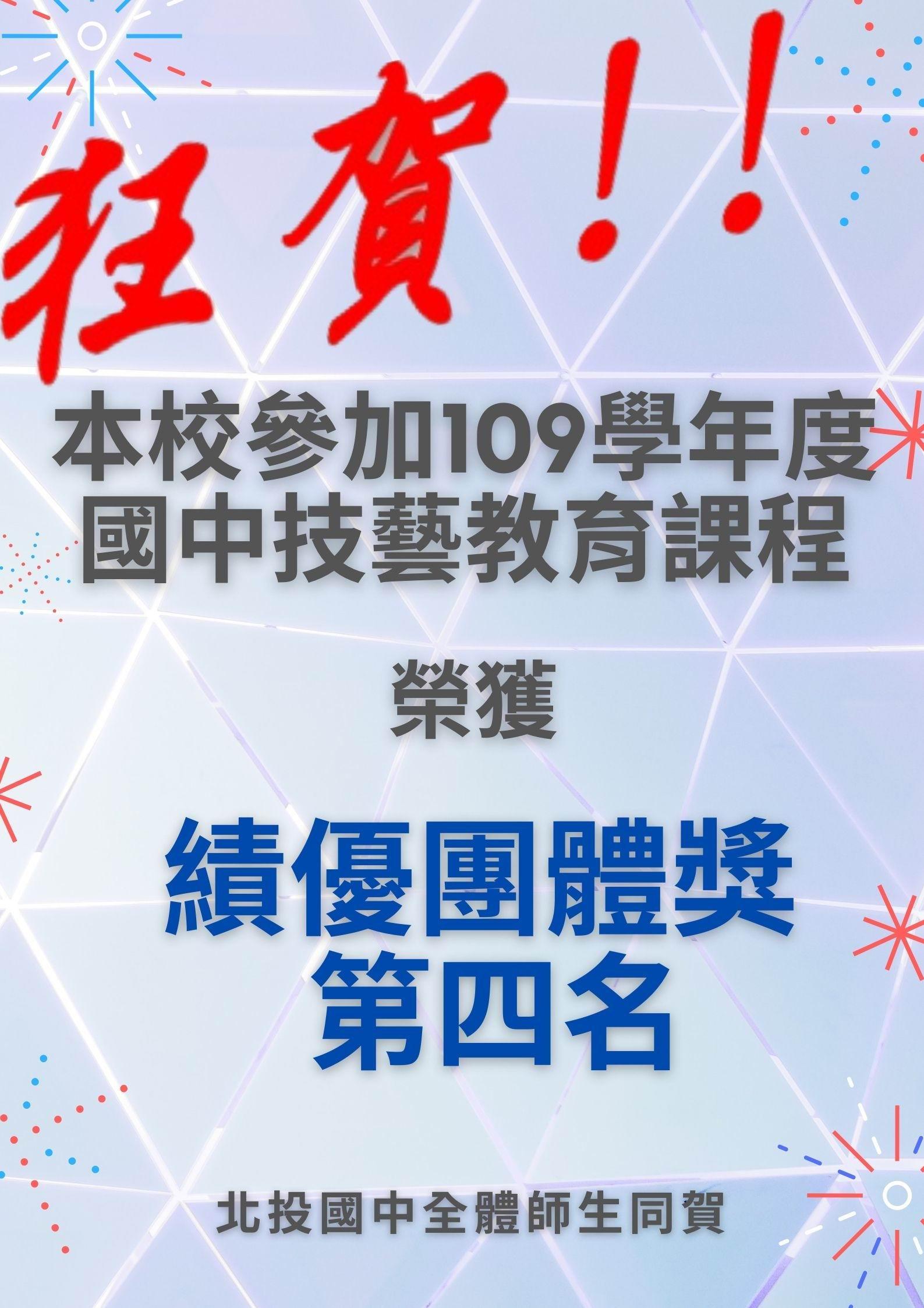 109技藝班績優團體獎海報