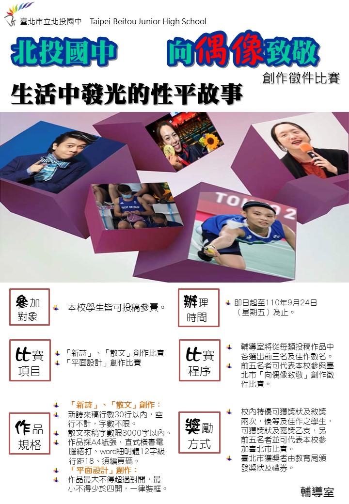 110學年度向偶像致敬創作徵件比賽宣傳海報0804