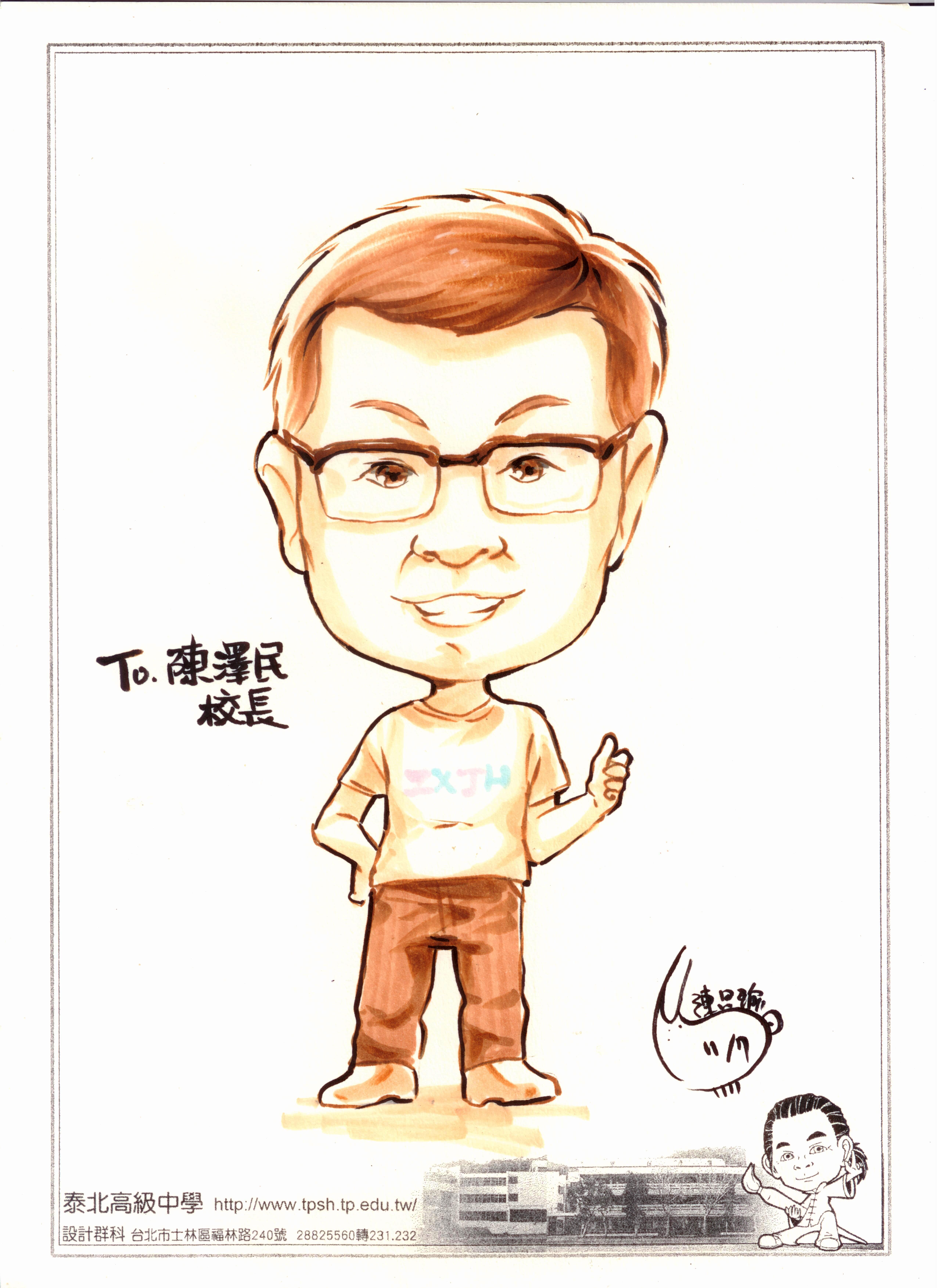 陳澤民校長