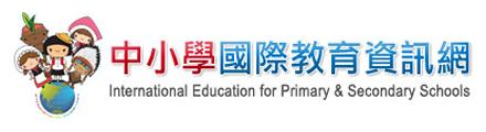 中小學國際教育資訊網