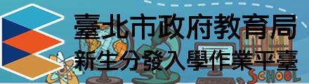 臺北市政府教育局新生入學分發作業平臺