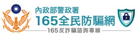 警政署165全民防騙網