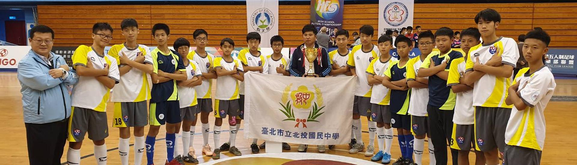 北投國男勇奪全國中等學校五人制足球錦標賽冠軍